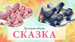 Sandalai Pasaka